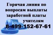 tel-hotline-nsot