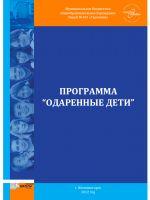 program-odar-deti2012