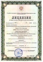 license_001_site