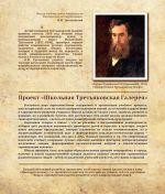 Tretyakov_galery