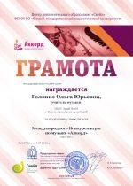 chapter_coord_win_Golovko_Olga_Yurevna